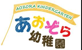 葉山町の幼稚園はあおぞら幼稚園